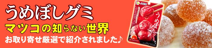 うめぼしグミ〜マツコの知らない世界